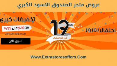 Photo of عروض الصندوق الاسود الكبري احتفالات عيد الميلاد 19
