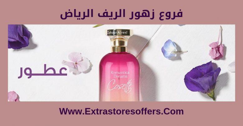 فروع زهور الريف الرياض وارقام التواصل ومواعيد الدوام المدونة Extrastoresoffers