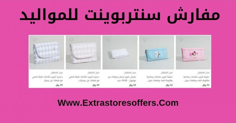 9d36d735c مفارش سنتربوينت للمواليد بأسعار مخفضة سنتربوينت - extrastoresoffers