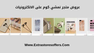 Photo of نمشي جوالات المنتجات التى يقدمها الموقع