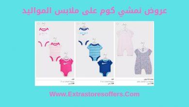 Photo of نمشي ملابس مواليد العروض والخصومات