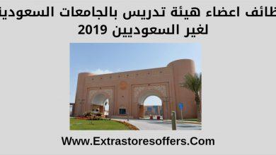 Photo of وظائف اعضاء هيئة تدريس بالجامعات السعودية لغير السعوديين 2019