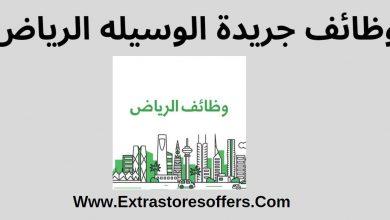 وظائف جريدة الوسيله الرياض