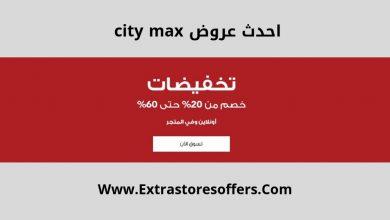 city max احدث عروض