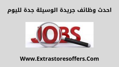 Photo of وظائف جدة للمقيمين بجريدة الوسيلة وللسعوديين