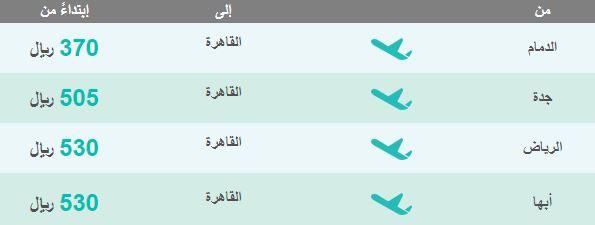 عروض طيران ناس لمصر