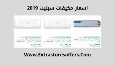 اسعار مكيفات سبليت 2019