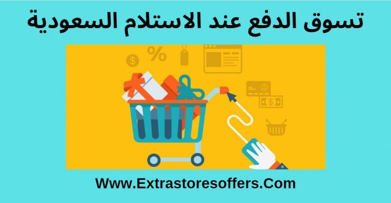 0f4ba147f تسوق الدفع عند الاستلام السعودية افضل المواقع المدونة ...