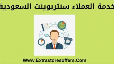 خدمة العملاء سنتربوينت السعودية
