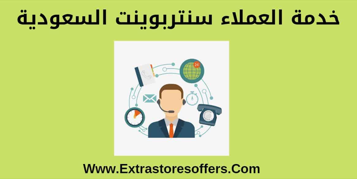 خدمة العملاء سنتربوينت السعودية سنتربوينت Extrastoresoffers