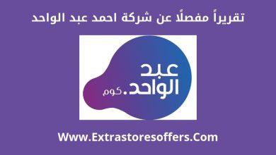 شركة احمد عبد الواحد