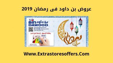 عروض رمضان 2019 بن داود