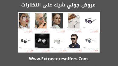Photo of جولي شيك نظارات خصومات تصل الى 60%
