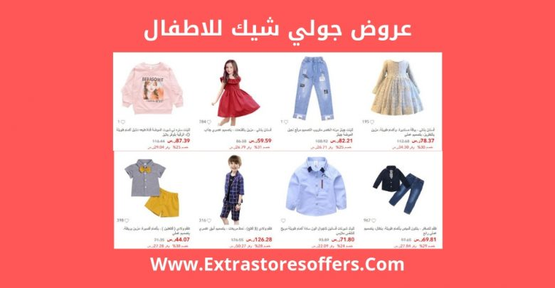 ddacba3be8f75 جولي شيك اطفال العروض والخصومات متاجر التسوق - extrastoresoffers