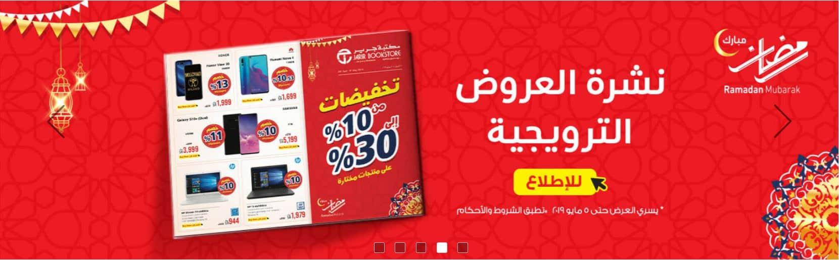 عروض رمضان في جرير النشرة الترويجية