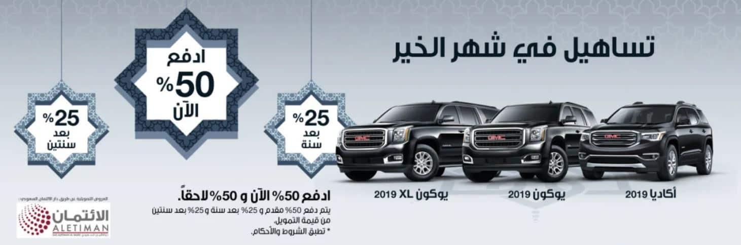 عروض رمضان للسيارات 2019 التوكيلات العالمية تساهيل جي ام سي