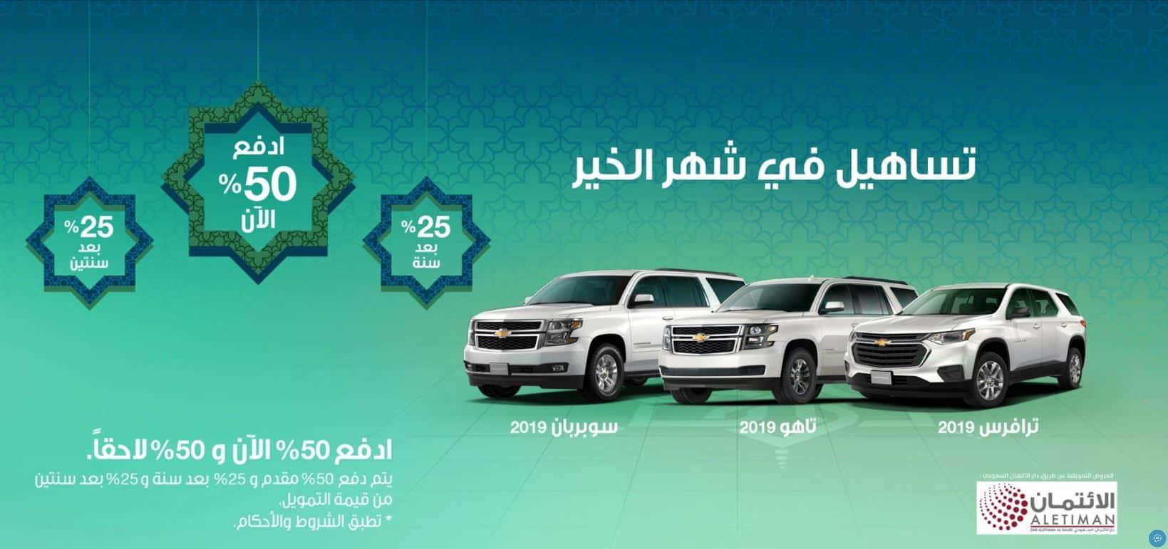 عروض رمضان للسيارات 2019 التوكيلات العالمية تساهيل شيفرولية