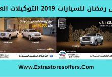 عروض رمضان للسيارات 2019 التوكيلات العالمية