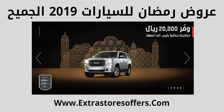 عروض رمضان للسيارات 2019 الجميح