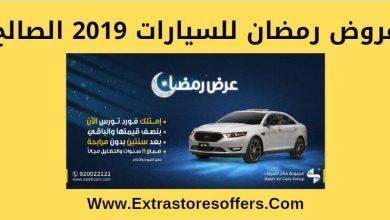 عروض رمضان للسيارات 2019 الصالح