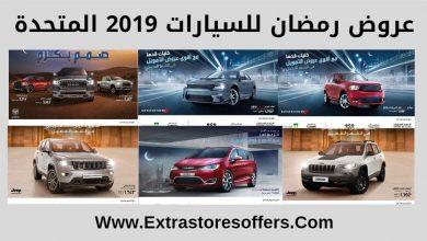 عروض رمضان للسيارات 2019 المتحدة