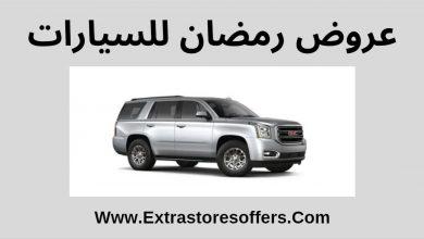 عروض رمضان للسيارات