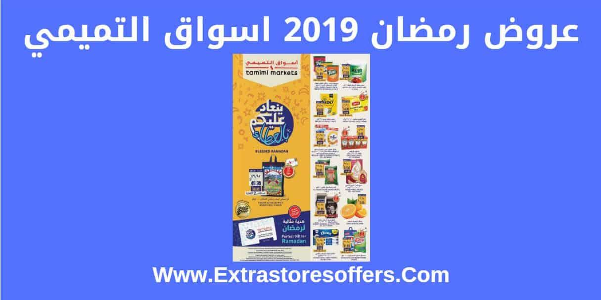 عروض رمضان 2019 اسواق التميمي