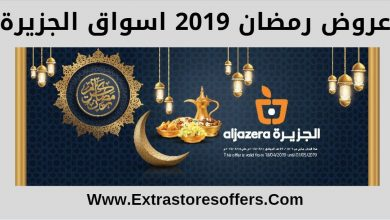 عروض رمضان 2019 اسواق الجزيرة