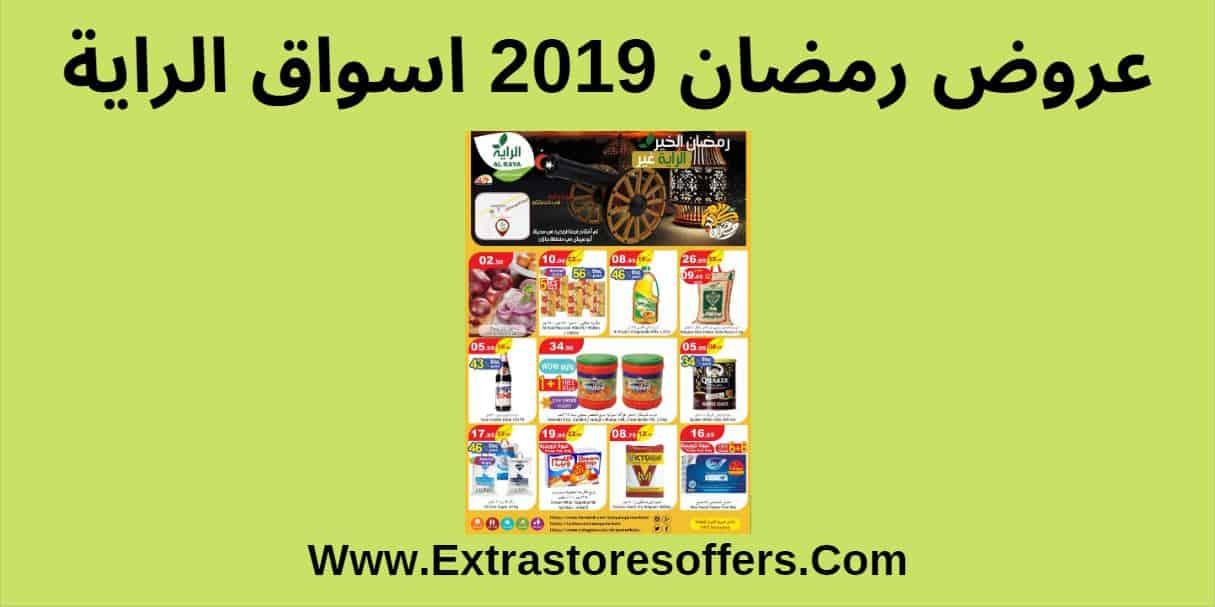 عروض رمضان 2019 اسواق الراية