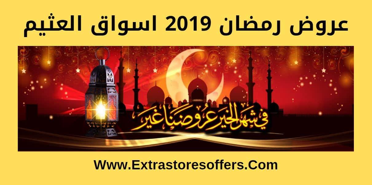 عروض رمضان 2019 اسواق العثيم