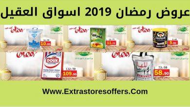 عروض رمضان 2019 اسواق العقيل