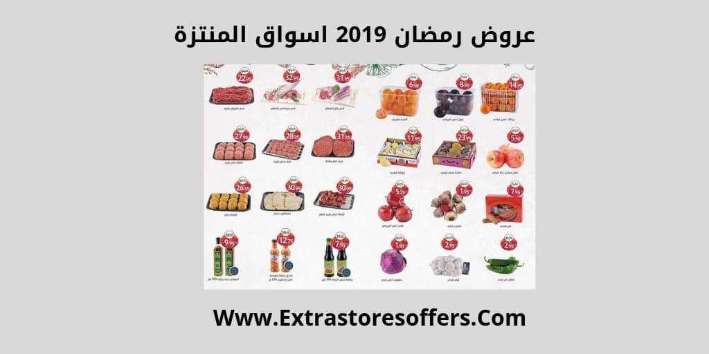 تخفيضات رمضان 2019 اسواق المنتزة