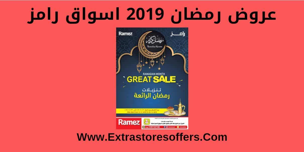 عروض رمضان 2019 اسواق رامز