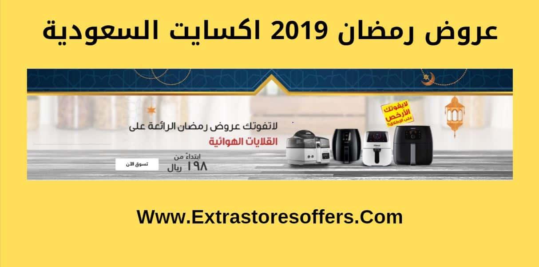 عروض رمضان 2019 اكسايت السعودية