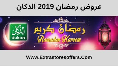 عروض رمضان 2019 الدكان