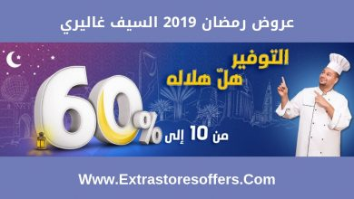 عروض رمضان 2019 السيف غاليري