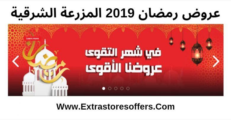 عروض رمضان 2019 المنطقة الشرقية