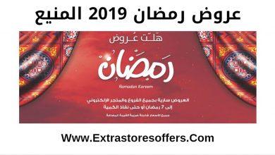 عروض رمضان 2019 المنيع