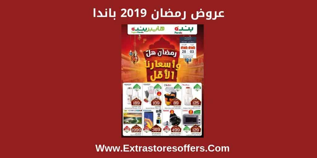 عروض رمضان 2019 بنده