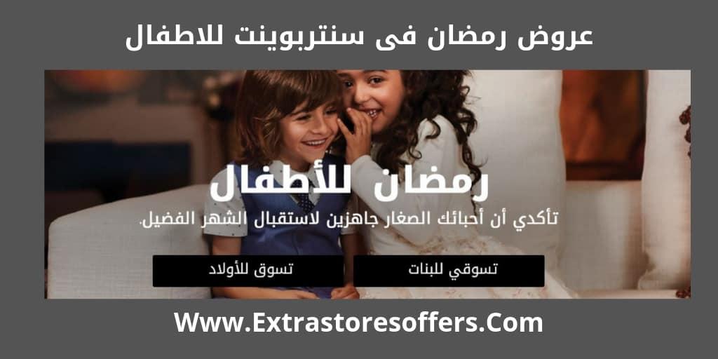 عروض رمضان 2019 سنتربوينت اطفال