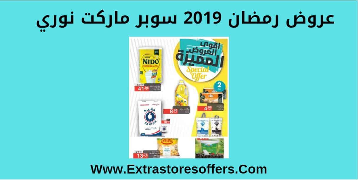عروض رمضان 2019 سوبر ماركت نوري