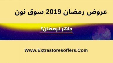 عروض رمضان 2019 سوق نون