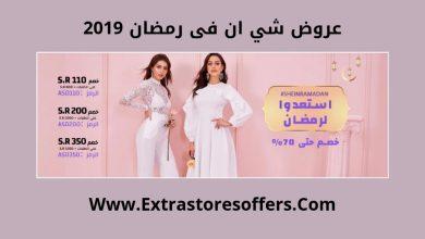 عروض رمضان 2019 شي ان