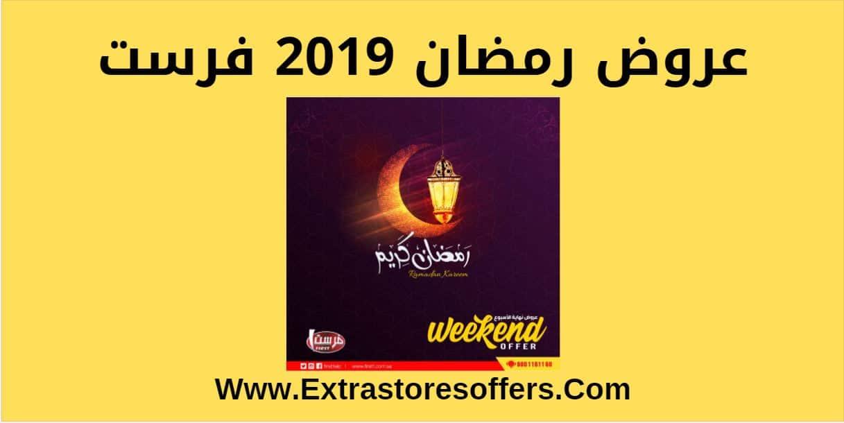 عروض رمضان 2019 فرست