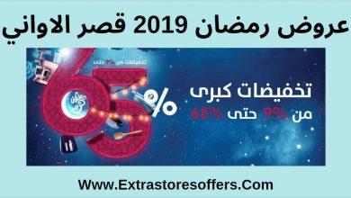 عروض رمضان 2019 قصر الاواني