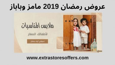 Photo of عروض رمضان 2019 ماماز وباباز