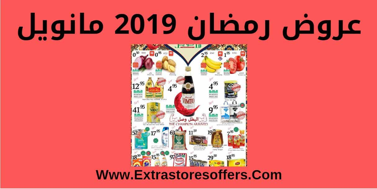 عروض رمضان 2019 مانويل