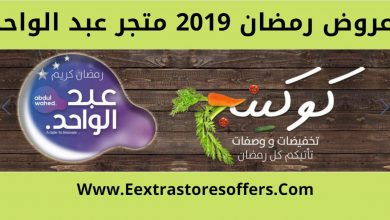 Photo of عروض رمضان 2019 متجر عبد الواحد خصم حتى 44%