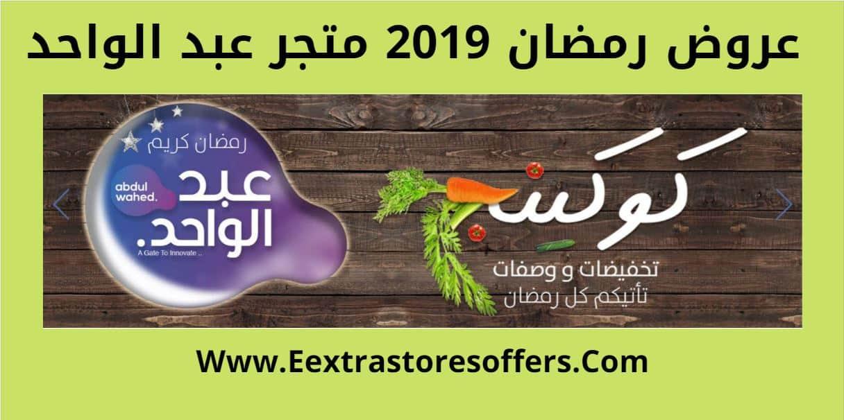 عروض رمضان 2019 متجر عبد الواحد