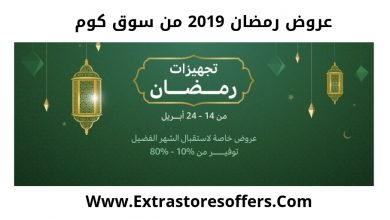 Photo of عروض رمضان 2019 سوق كوم